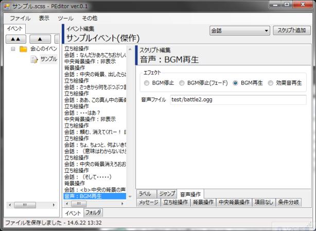 140702_スクリプト「音声操作」実装